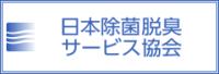 日本除菌脱臭サービス協会加盟事業者です