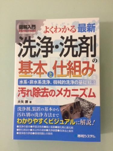 洗浄、洗剤の本