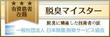 日本除菌脱臭サービス協会の資格です