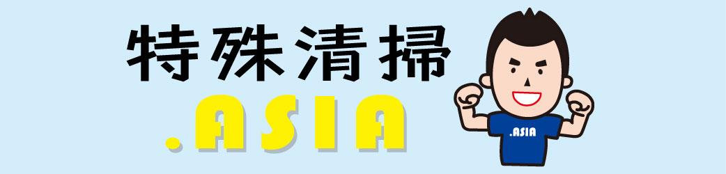 特殊清掃.ASIA(とくしゅせいそうドットアジア)