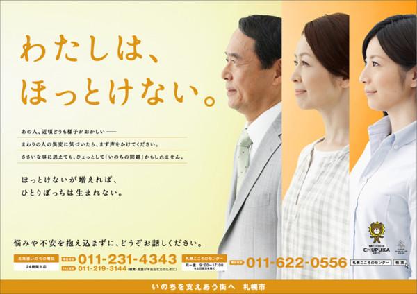 札幌市 自殺予防ポスター