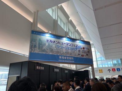 2019年のクリーンEXPO