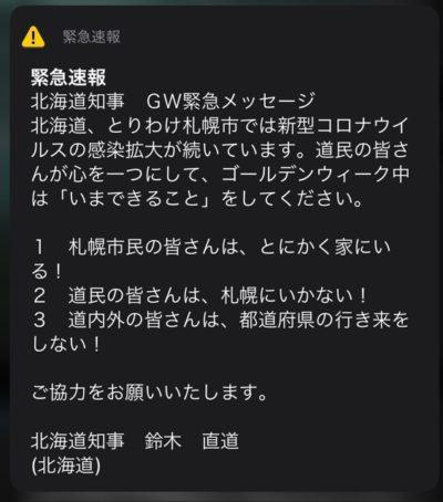 北海道 緊急速報