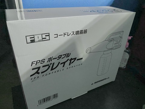 コードレスタイプの電動噴霧器