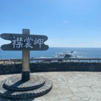 襟裳岬 1年ぶり