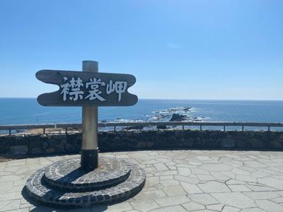 襟裳岬 北海道の南端