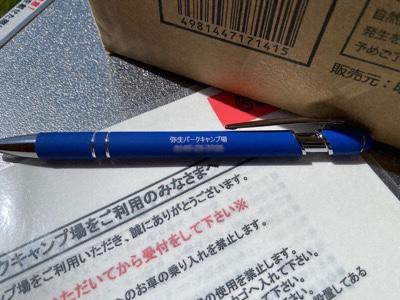 キャンプ場のオリジナルボールペン